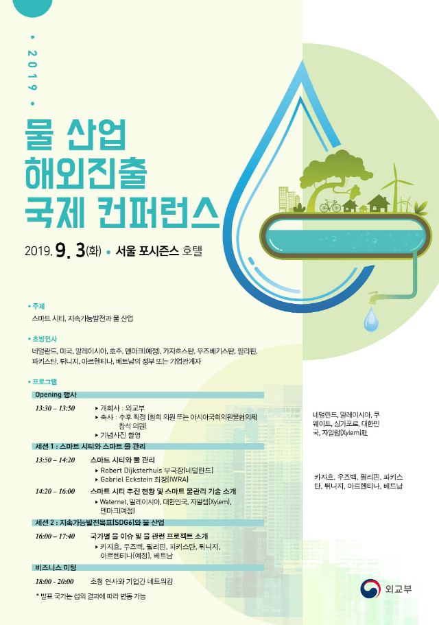 사본 -0816-외교부-2019물산업컨퍼런스-포스터-국문.jpg